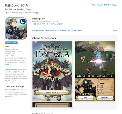Fantasica iTunes product page