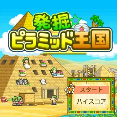 発掘ピラミッド王国 Title Screen