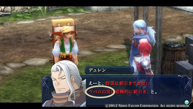 Ys Celceta - The one randomly generated condition in the 臨時店番の募集 side quest