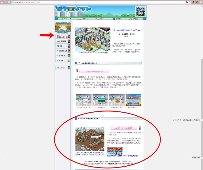 """The text next to the screenshot reads that """"this latest work has been released as an app for DoCoMo"""""""