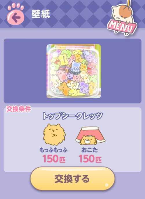 Mitchiri Neko Mix - Cats for wallpaper 3