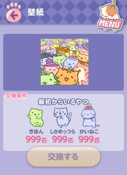 Mitchiri Neko Mix - Cats for wallpaper 5