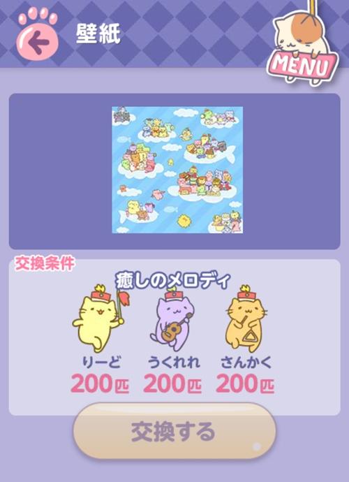 Mitchiri Neko Mix - Cats for wallpaper 7