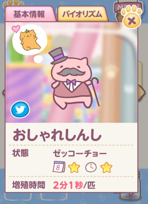 Mitchiri Neko Mix 2 - Cat lover!