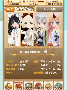 Pocket Knights: Guild Information