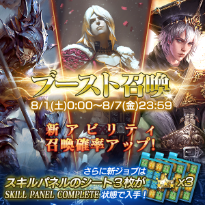 Mobius Final Fantasy - 3 New Jobs starting August 1st!