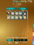 Mobius Final Fantasy - Cards in Card Storage