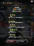 Mobius Final Fantasy - Help Menu