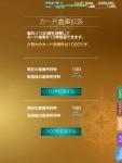 Mobius Final Fantasy - Card Storage Expansion