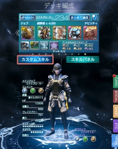 Mobius Final Fantasy - Location of Custom Skill button