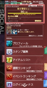 The Daily Mission objective is found at the top of the SOCIAL menu. This is a screencap from an older version where the Ability Tickets haven't been added as a Daily Mission reward. ^^