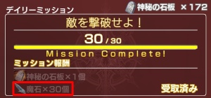 Always complete daily missions for useful rewards!