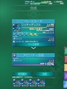 Mobius Final Fantasy - Lich Dual