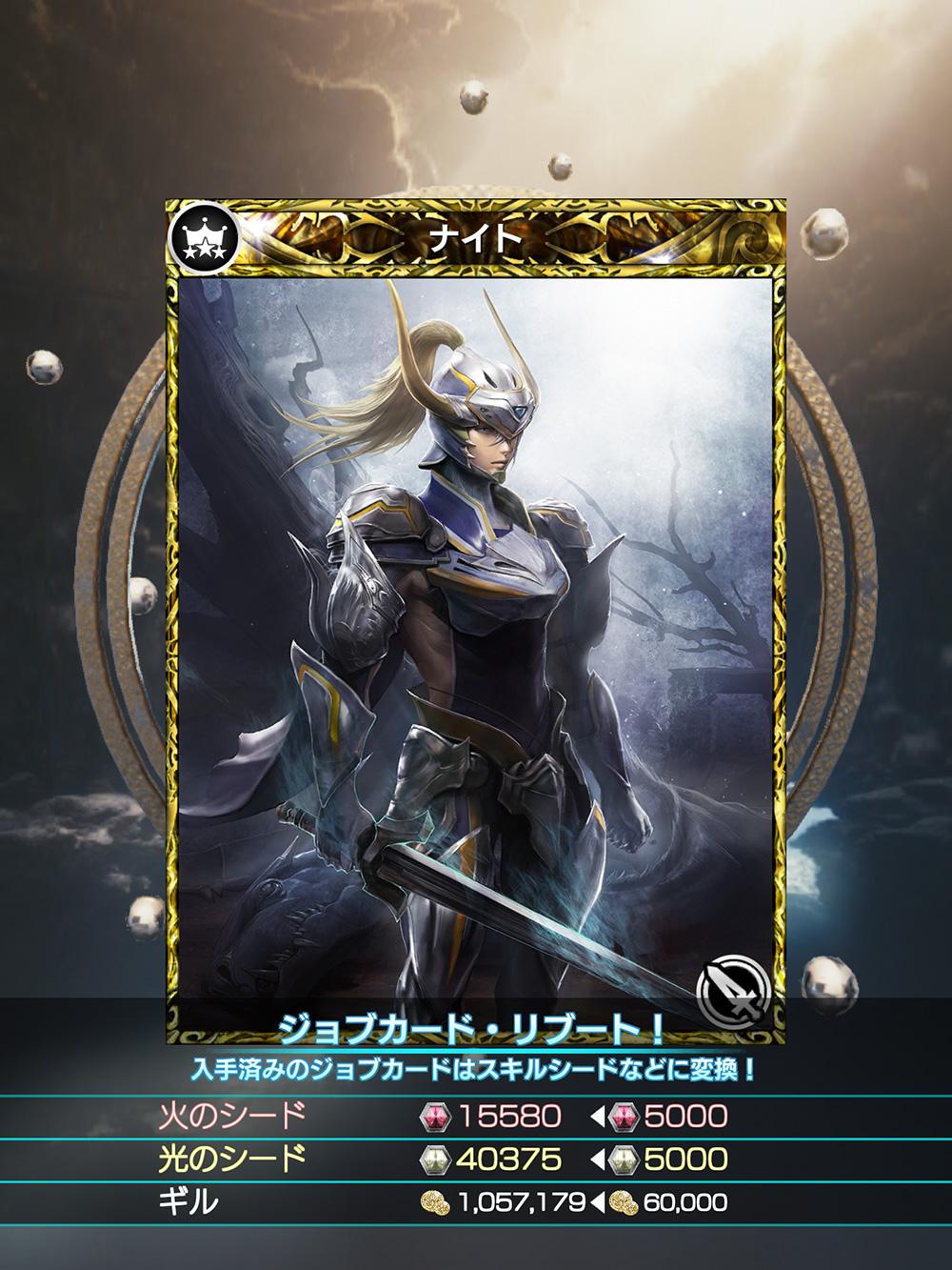 Final Fantasy Record Keeper IX: Having Sworn to Whale ...