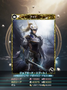 Mobius Final Fantasy - Duplicate Knight draw
