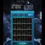 Mobius Final Fantasy - Ranger - Last Panel Page