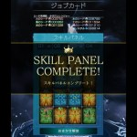 Mobius Final Fantasy - Ranger 3rd Panel complete!