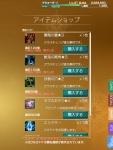 Mobius Final Fantasy - Item Shop