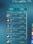 Mobius Final Fantasy - Mobius Gift Box!