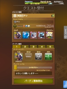 Mobius Final Fantasy - Multiplayer Quest Party Creation Screen