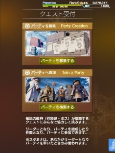 Mobius Final Fantasy - Multiplayer Quest Menu