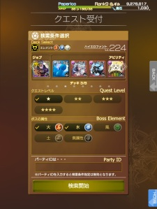 Mobius Final Fantasy - Multiplayer Quest Party Search Screen