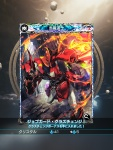 Mobius Final Fantasy - Red Mage Class Change Job Card