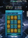 Mobius Final Fantasy - Skill Panel Heading Renamed