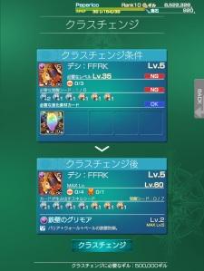 Mobius Final Fantasy - Evolving Deshi/Tyro