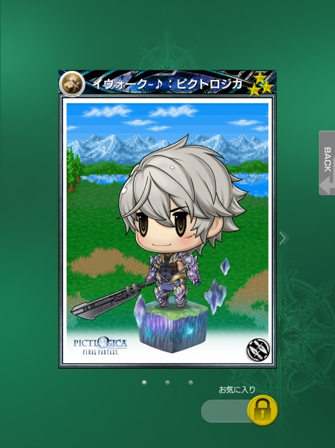 Mobius Final Fantasy - Wal Pictlogica card