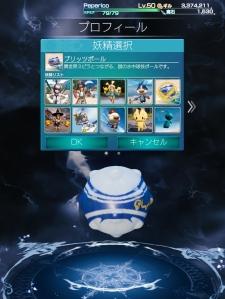 Mobius Final Fantasy - Blitzball Familiar