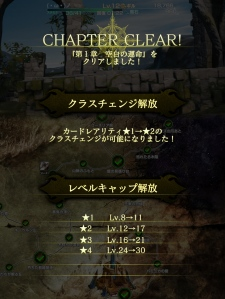 Mobius Final Fantasy - Enabling Class Change