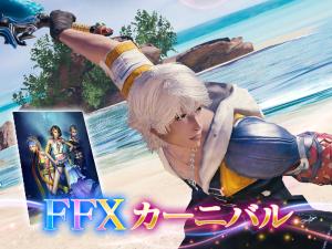 Mobius Final Fantasy - FFX Carnival