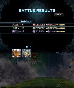 Mobius Final Fantasy - Gigantuar Map - Skillseed Bonus Multiplier