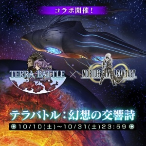 Terra Battle x Mobius Final Fantasy