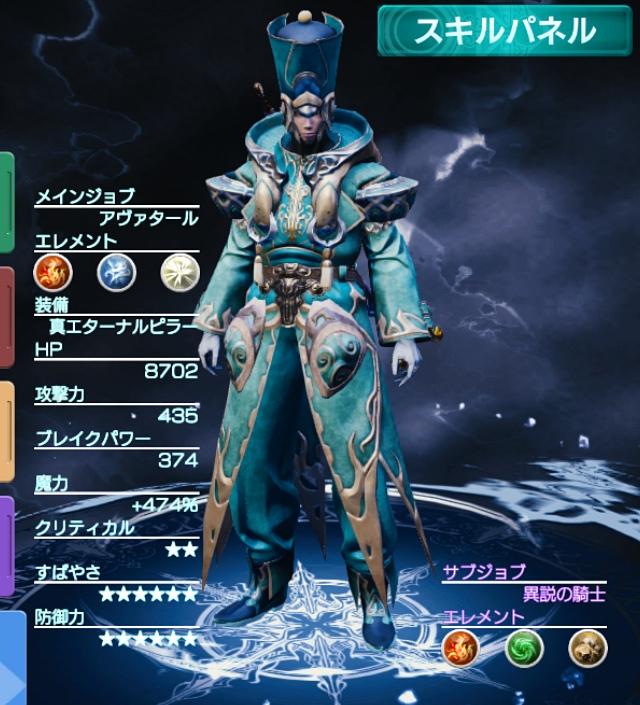 Mobius Final Fantasy - Avatar