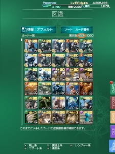 Mobius Final Fantasy - Cards from the beginning of the game until Jan 1, 2016