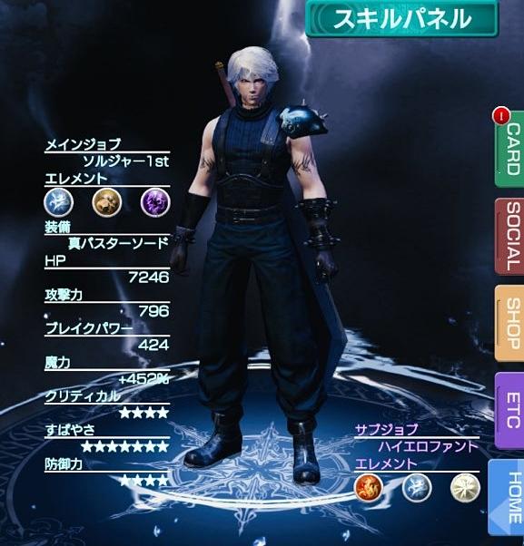 Mobius Final Fantasy - Cloud