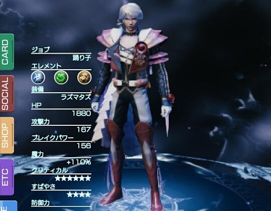 Mobius Final Fantasy - Dancer
