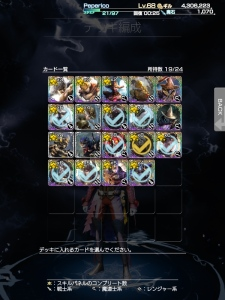 Mobius Final Fantasy - Jobs from the beginning of the game until Jan 1, 2016