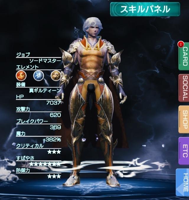 Mobius Final Fantasy - Sword Master