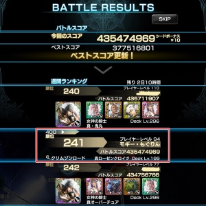 Mobius Final Fantasy Japan - Achieving over 400 million in battle score