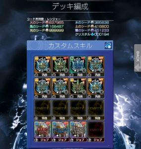Mobius Final Fantasy - Custom Skill Cards
