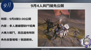 Mobius Final Fantasy - Multiplayer announcement via Chinese Square Enix Presents live stream