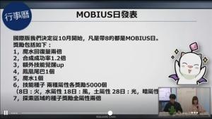 mobiusffen_mobiusdayoct2016