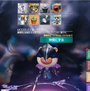Mobius Final Fantasy - Global November 2016 Spirits
