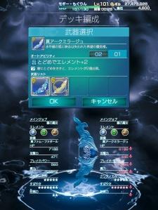 Mobius Final Fantasy - True Femme Fatale versus the True Arc Mirage