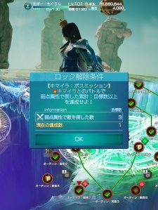 Mobius Final Fantasy - Mission: Defeat the Chimera with its weakness 3 times