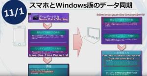 Mobius Final Fantasy - Game Data Sharing