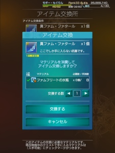 Mobius Final Fantasy - Obtaining the True Femme Fatale